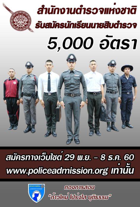 เปิดรับสมัคร นักเรียนนายสิบตำรวจ (นสต) 2561