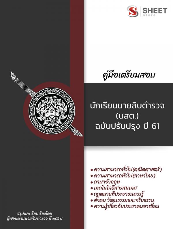 แนวข้อสอบ นักเรียนนายสิบตำรวจ (นสต) 2561