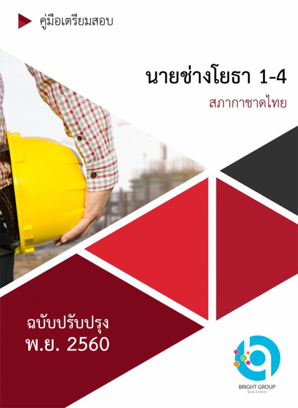 แนวข้อสอบ นายช่างโยธา 1-4 สถานเสาวภา สภากาชาดไทย
