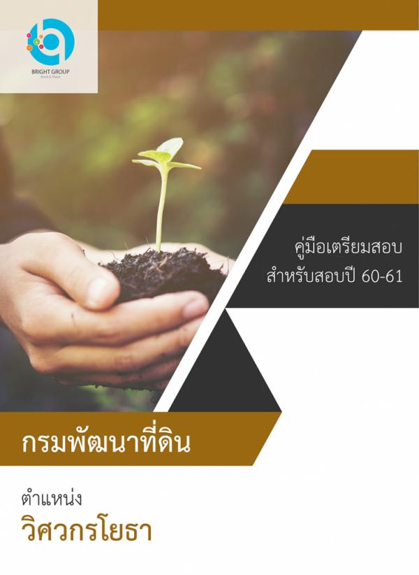 แนวข้อสอบ วิศวกรโยธา กรมพัฒนาที่ดิน