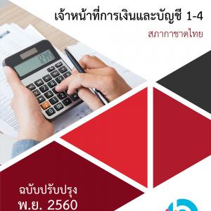 แนวข้อสอบ เจ้าหน้าที่การเงินและบัญชี 1-4 สถานเสาวภา สภากาชาดไทย