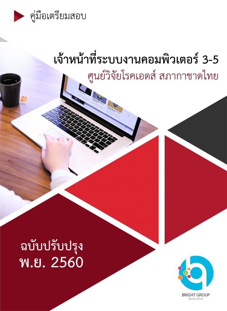 แนวข้อสอบ เจ้าหน้าที่ระบบงานคอมพิวเตอร์ 3-5 ศูนย์วิจัยโรคเอดส์ สภากาชาดไทย