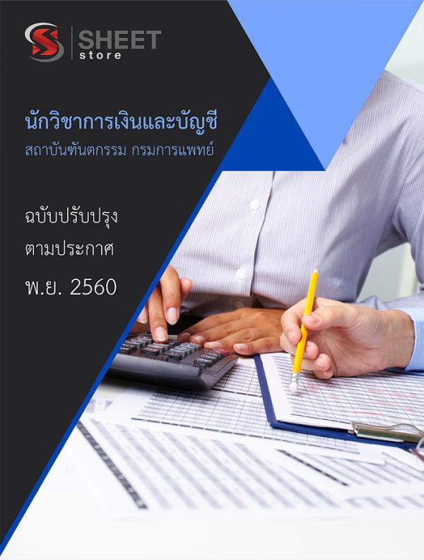 แนวข้อสอบ นักวิชาการเงินและบัญชี สถาบันฑันตกรรม กรมการแพทย์