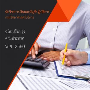 แนวข้อสอบ นักวิชาการเงินและบัญชีปฏิบัติการ กรมวิทยาศาสตร์บริการ