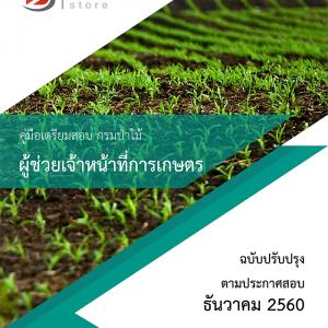 แนวข้อสอบ ผู้ช่วยเจ้าหน้าที่การเกษตร สำนักจัดการทรัพยากรป่าไม้ กรมป่าไม้