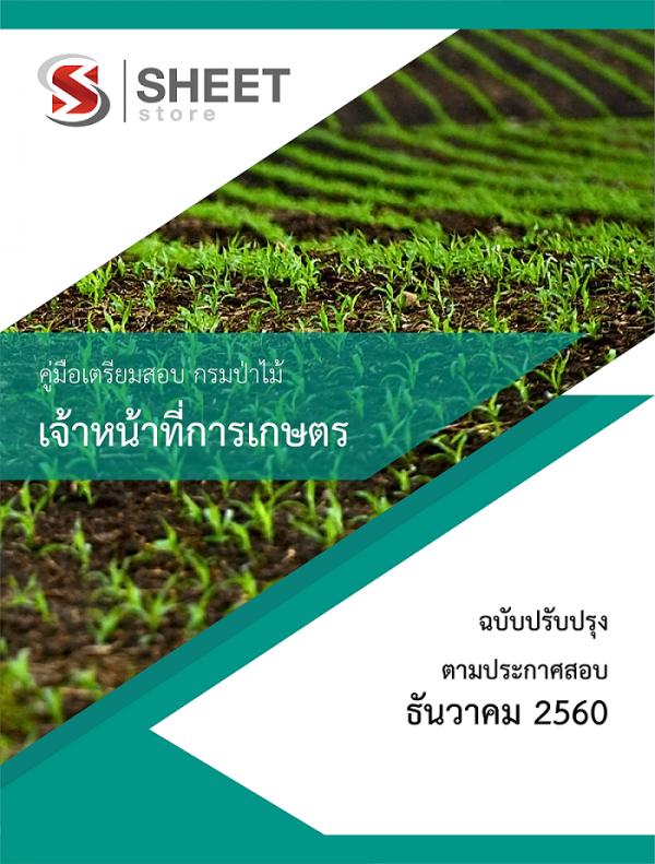แนวข้อสอบ เจ้าหน้าที่การเกษตร สำนักจัดการทรัพยากรป่าไม้ กรมป่าไม้