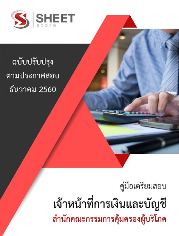 แนวข้อสอบ เจ้าหน้าที่การเงินและบัญชี สำนักคณะกรรมการคุ้มครองผู้บริโภค