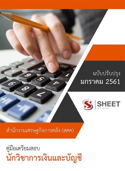 แนวข้อสอบ นักวิชาการเงินและบัญชี สำนักงานเศรษฐกิจการคลัง (สศค)