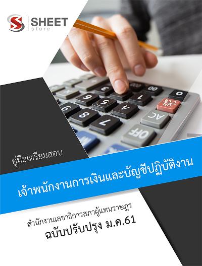 แนวข้อสอบ เจ้าพนักงานการเงินและบัญชีปฏิบัติงาน สำนักงานเลขาธิการสภาผู้แทนราษฎร