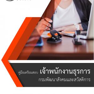 แนวข้อสอบ เจ้าพนักงานธุรการ กรมพัฒนาสังคมและสวัสดิการ