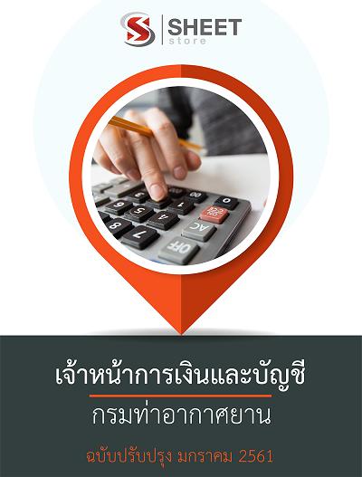 แนวข้อสอบ เจ้าหน้าที่การเงินและบัญชี กรมท่าอากาศยาน