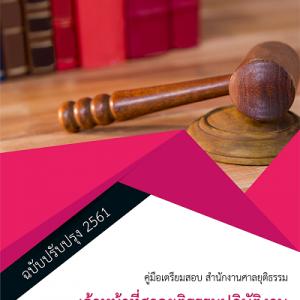 แนวข้อสอบ เจ้าหน้าที่ศาลยุติธรรมปฏิบัติงาน สำนักงานศาลยุติธรรม