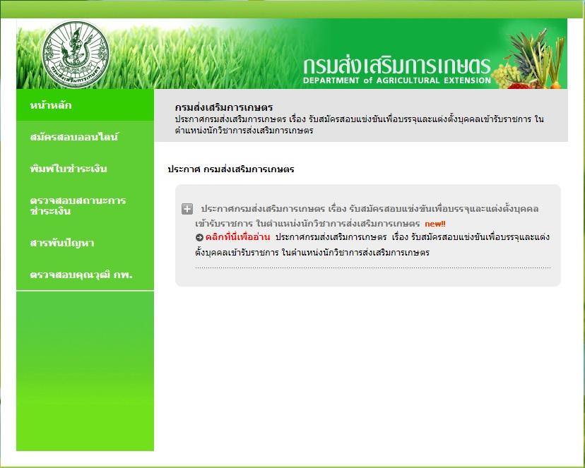 รับสมัครสอบบุคคลเข้ารับราชการ ในตำแหน่งนักวิชาการส่งเสริมการเกษตรปฏิบัติการ (ทั่วไป)
