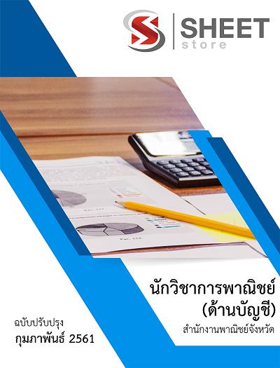 แนวข้อสอบ นักวิชาการพาณิชย์ (ด้านบัญชี) สำนักงานพาณิชย์จังหวัด กระทรวงพาณิชย์ ฉบับปรับปรุงล่าสุด