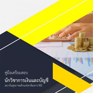 แนวข้อสอบ นักวิชาการเงินและบัญชี สถาบันสุขภาพเด็กแห่งชาติมหาราชินี