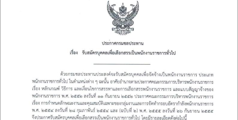 กรมชลประทาน เปิดรับสมัครสอบเป็นพนักงานราชการ