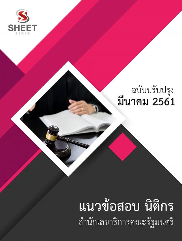 แนวข้อสอบ นิติกร สำนักเลขาธิการคณะรัฐมนตรี