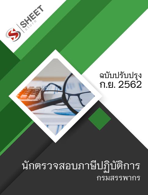 แนวข้อสอบนักตรวจสอบภาษีปฏิบัติการ กรมสรรพากร