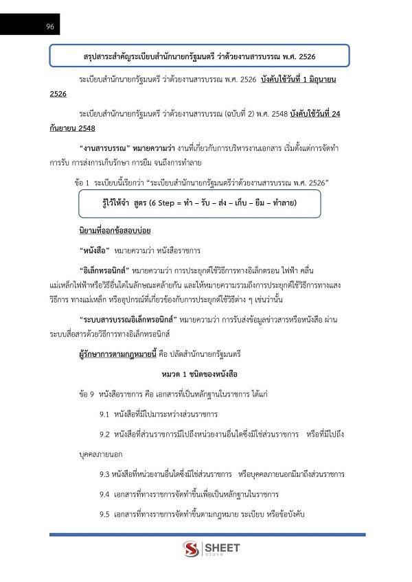 แนวข้อสอบ พนักงานเขียนประกาศนียบัตรและสัญญาบัตร สำนักเลขาธิการคณะรัฐมนตรี