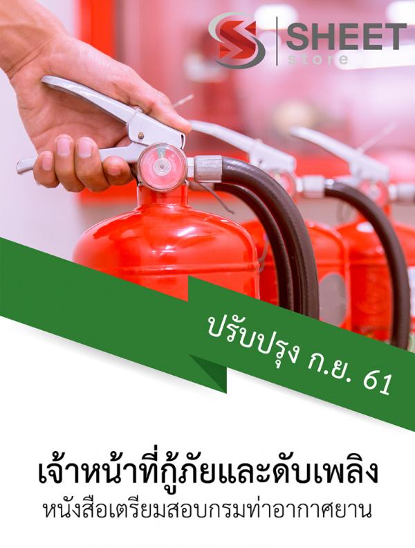 แนวข้อสอบ เจ้าหน้าที่กู้ภัยและดับเพลิง กรมท่าอากาศยาน