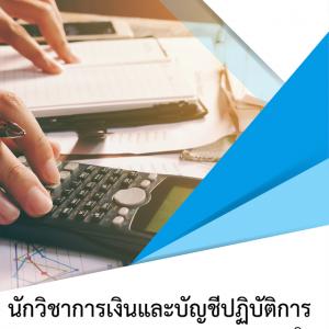 แนวข้อสอบ นักวิชาการเงินและบัญชีปฏิบัติการ กรมสุขภาพจิต