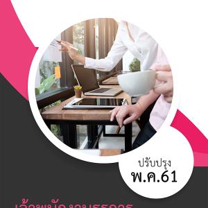 แนวข้อสอบ เจ้าพนักงานธุรการ บ้านพักเด็กและครอบครัว กรมกิจการเด็กและเยาวชน