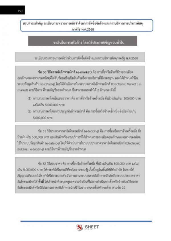 แนวข้อสอบ นักวิชาการพัสดุ สถาบันสุขภาพเด็กแห่งชาติมหาราชินี