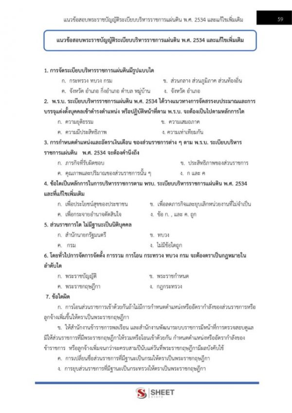 แนวข้อสอบ พนักงานธุรการ กรมการค้าระหว่างประเทศ