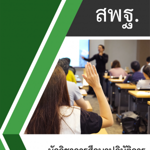 แนวข้อสอบ นักวิชาการศึกษาปฏิบัติการ สำนักงานคณะกรรมการการศึกษาขั้นพื้นฐาน