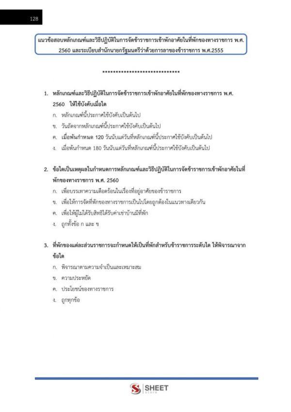 แนวข้อสอบ นิติกรปฏิบัติการ สพฐ