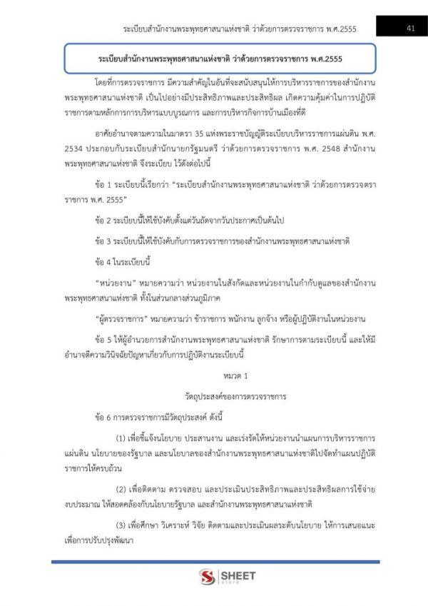 แนวข้อสอบ นักวิชาการศาสนาปฏิบัติการ สำนักงานพระพุทธศาสนาแห่งชาติ