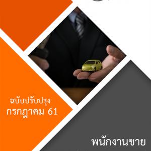 แนวข้อสอบ พนักงานขาย สำนักทรัพย์สินมีค่าของแผ่นดิน กรมธนารักษ์