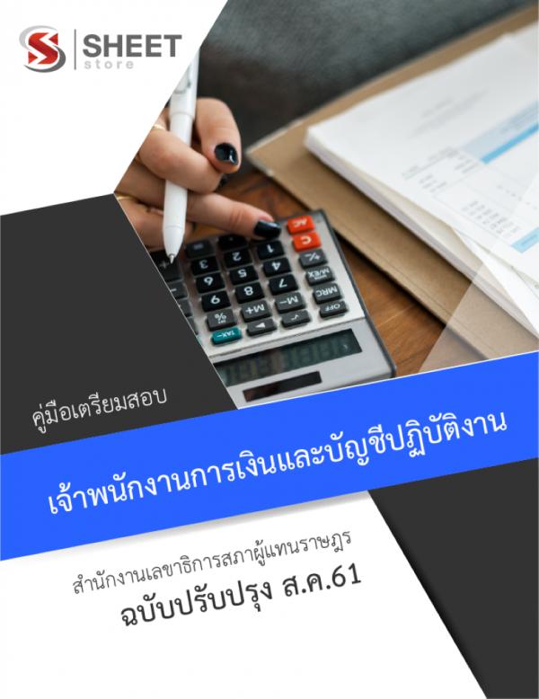แนวข้อสอบ เจ้าพนักงานการเงินและบัญชีปฏิบัติงาน สำนักเลขาธิการสภาผู้แทนราษฎร