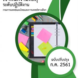 แนวข้อสอบ เจ้าพนักงานพัสดุปฏิบัติงาน กรมการแพทย์แผนไทยและการแพทย์ทางเลือก
