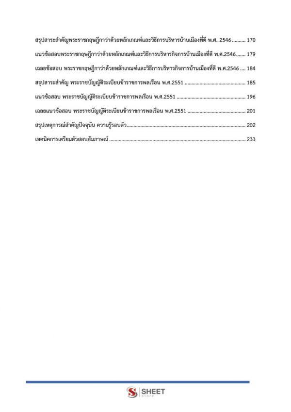 แนวข้อสอบ เจ้าพนักงานการเงินและบัญชีปฏิบัติงาน กรมการแพทย์แผนไทย