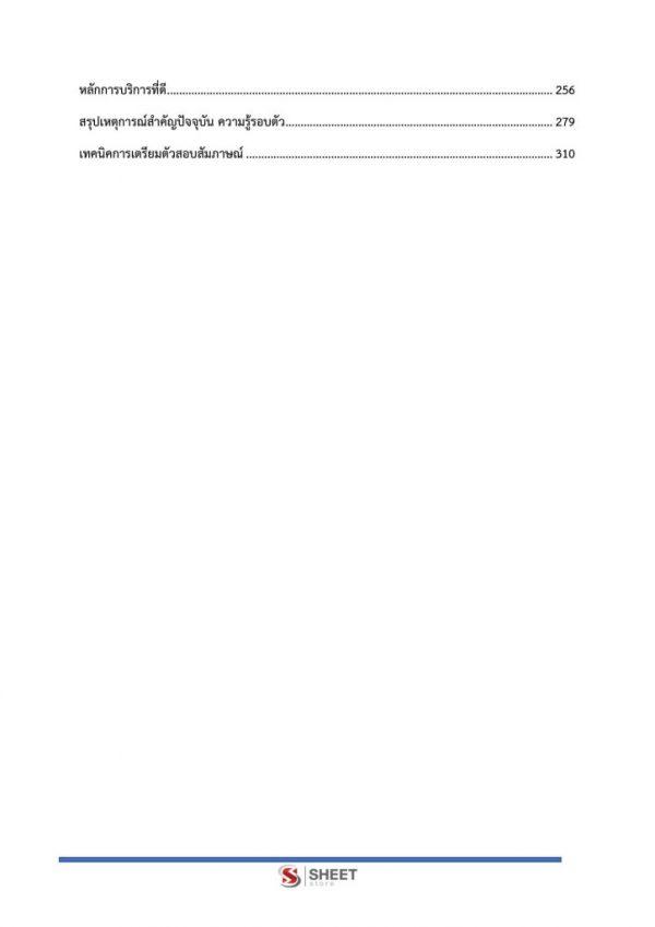 แนวข้อสอบ พนักงานประจำสำนักงาน ศูนย์อำนวยการบริหารจังหวัดชายแดนภาคใต้