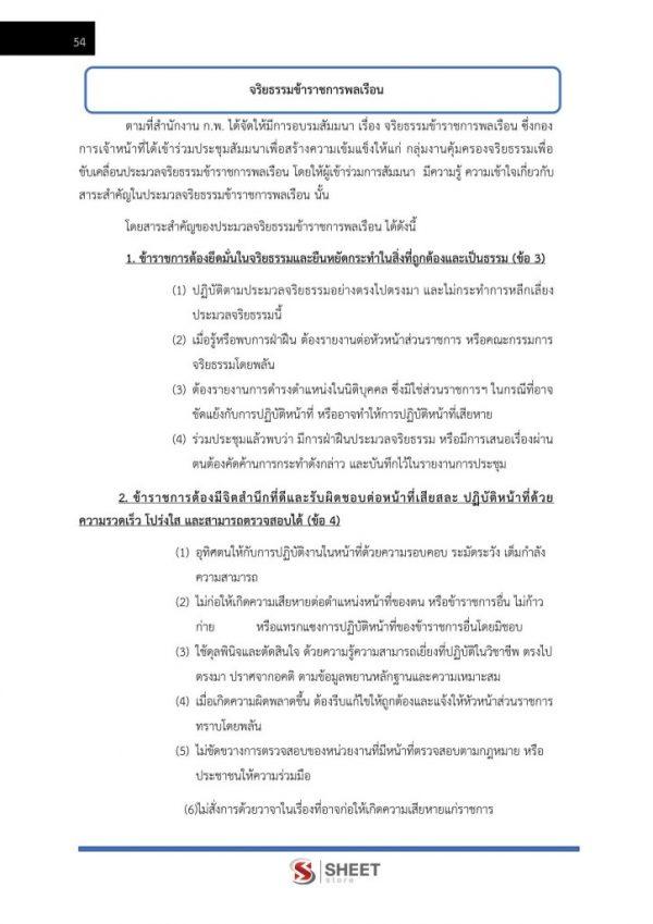 แนวข้อสอบ ช่างฝีมือ สำนักกษาปณ์ กรมธนารักษ์