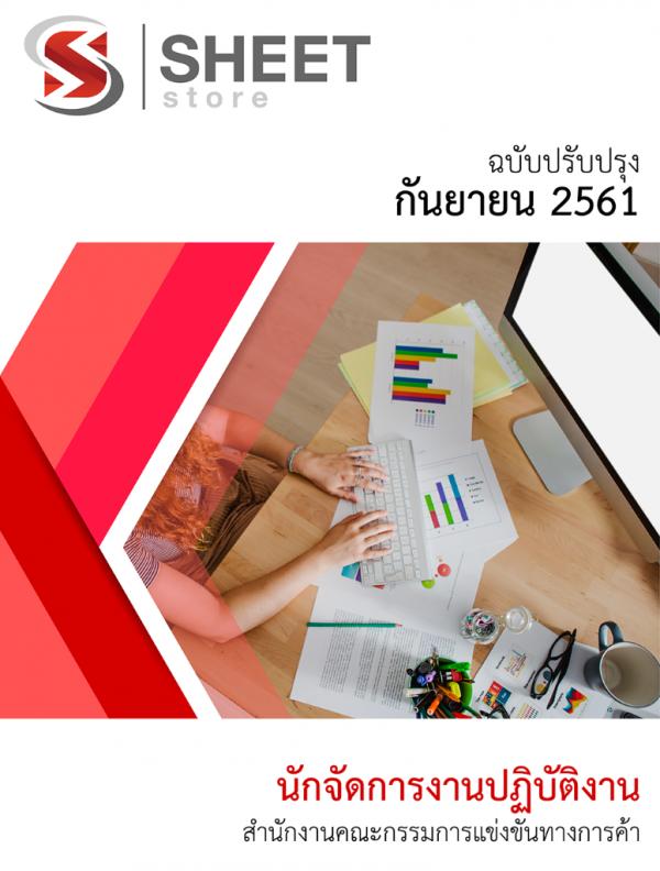 แนวข้อสอบ นักจัดการงานปฏิบัติงาน สำนักงานคณะกรรมการการแข่งขันทางการค้า