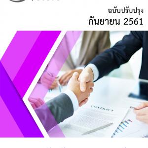 แนวข้อสอบ นักทรัพยากรบุคคลปฏิบัติงาน สำนักงานคณะกรรมการการแข่งขันทางการค้า