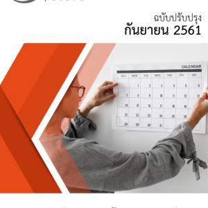 แนวข้อสอบ นักวางแผนโครงการปฏิบัติงาน สำนักงานคณะกรรมการการแข่งขันทางการค้า