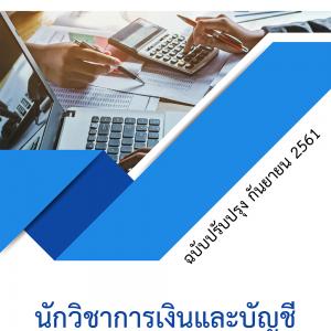 แนวข้อสอบ นักวิชาการเงินและบัญชี กรมส่งเสริมอุตสาหกรรม