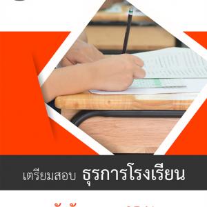 แนวข้อสอบ ธุรการโรงเรียน สำนักงานคณะกรรมการการศึกษาขั้นพื้นฐาน (สพฐ)