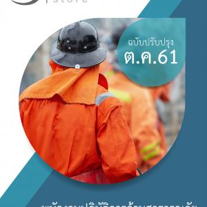 แนวข้อสอบ พนักงานปฏิบัติการด้านสาธารณภัย กรมป้องกันและบรรเทาสาธารณภัย