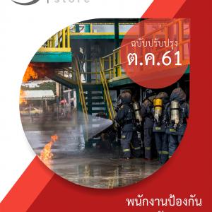 แนวข้อสอบ พนักงานป้องกันและบรรเทาสาธารณภัย (ERT) กรมป้องกันและบรรเทาสาธารณภัย