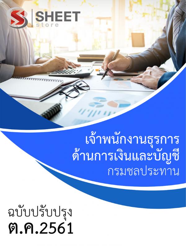 แนวข้อสอบ เจ้าพนักงานธุรการ ด้านการเงินและบัญชี กรมชลประทาน