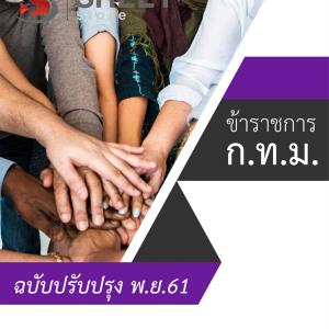 แนวข้อสอบ นักสังคมสงเคราะห์ปฏิบัติการ ข้าราชการกรุงเทพมหานคร