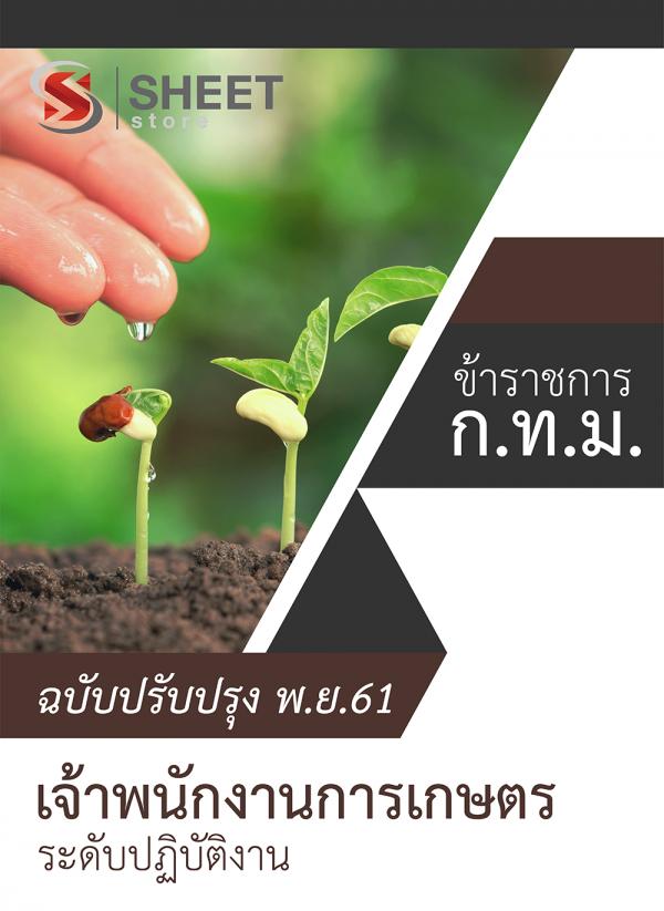แนวข้อสอบ เจ้าพนักงานการเกษตรปฏิบัติงาน ข้าราชการกรุงเทพมหานคร