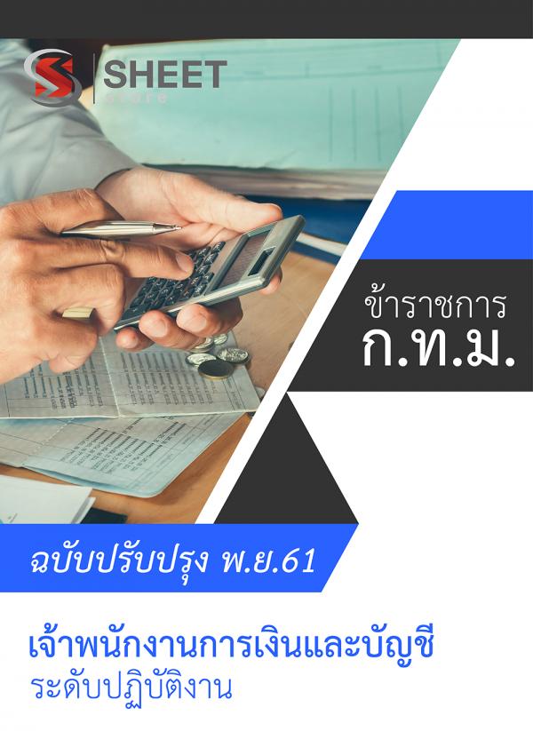 แนวข้อสอบ เจ้าพนักงานการเงินและบัญชีปฏิบัติงาน ข้าราชการกรุงเทพมหานคร (กทม)