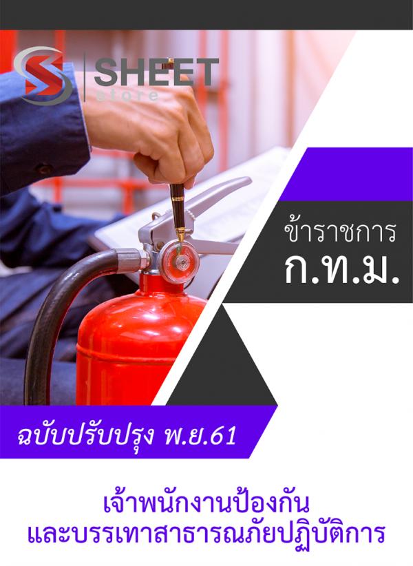 แนวข้อสอบ เจ้าพนักงานป้องกันและบรรเทาสาธารณภัยปฏิบัติการ ข้าราชการกรุงเทพมหานคร (กทม)