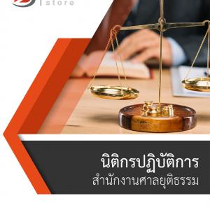 แนวข้อสอบ นิติกรปฏิบัติการ สำนักงานศาลยุติธรรม